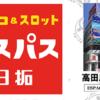 エスパス高田馬場