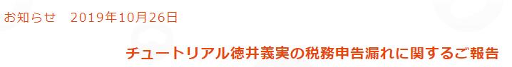 チュートリアル徳井