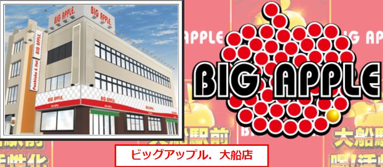 ビッグアップル大船