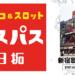 エスパス新宿歌舞伎町